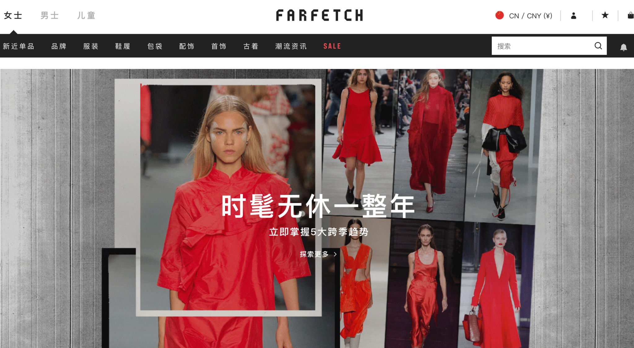 Farfetch with JD.com in China